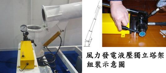 風力發電機 液壓塔架